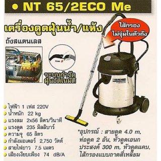 เครื่องดูดฝุ่น NT 65/2ECO Me