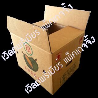 กล่องบรรจุผลไม้