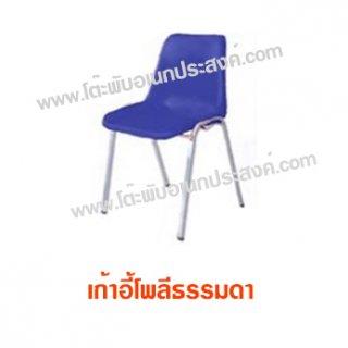 เก้าอี้โพลีธรรมดา, โต๊ะพับอเนกประสงค์