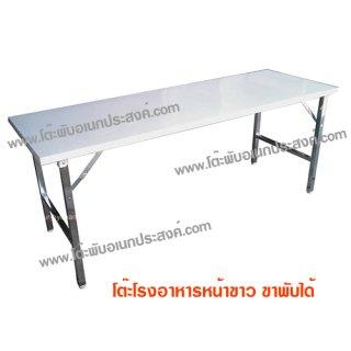 โต๊ะพับโรงอาหารหน้าขาว ขาพับได้