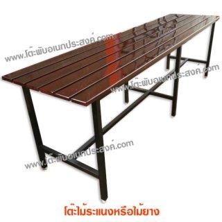 โต๊ะไม้ระแนง หรือโต๊ะไม้ยาง