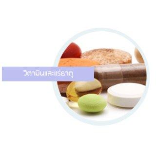 รับผลิตอาหารเสริมวิตามินและแร่ธาตุ