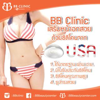 เสริมคาง bb clinic