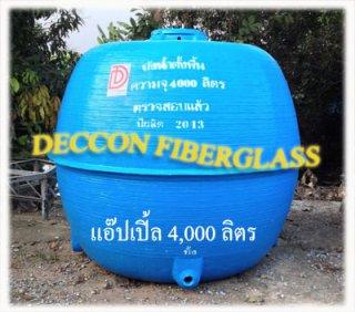 ถังน้ำสะอาด DECCON
