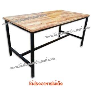 โต๊ะโรงอาหารไม้เต็ง
