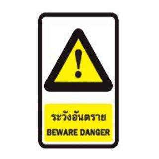 ป้ายป้องกันอุบัติเหตุสะท้อนแสง