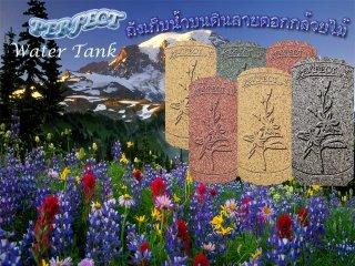 Water Tank Orchid Pattern