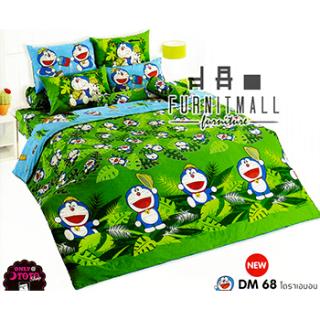 ชุดผ้าปูที่นอน TOTO ลายการ์ตูนรุ่น DM68