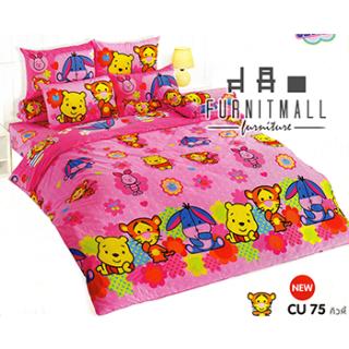 ชุดผ้าปูที่นอน TOTO ลายการ์ตูนรุ่น CU75