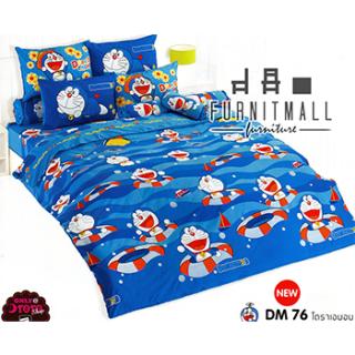 ชุดผ้าปูที่นอน TOTO ลายการ์ตูนรุ่น DM76