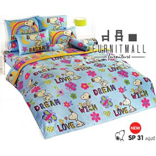 ชุดผ้าปูที่นอน TOTO ลายการ์ตูนรุ่น SP31