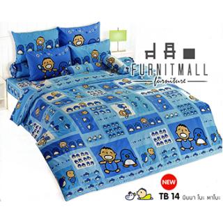 ชุดผ้าปูที่นอน TOTO ลายการ์ตูนรุ่น TB13