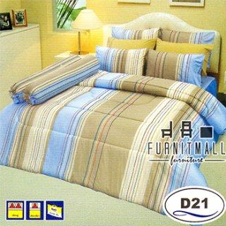 ชุดผ้าปูที่นอน SATIN รุ่น D21