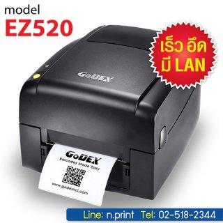 เครื่องพิมพ์บาร์โค้ด Godex EZ520