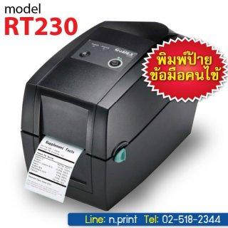 เครื่องพิมพ์บาร์โค้ด Godex RT230