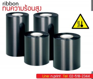 ริบบบอน Resin 110x300 F/OUT ( Premium )
