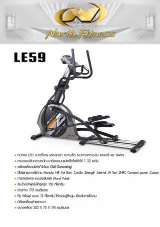 เครื่องเดินวงรี North fitness รุ่น LE59