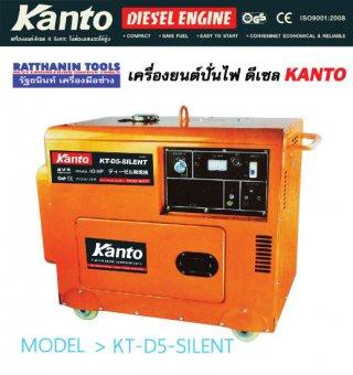 เครื่องปั่นไฟดีเซล KANTO รุ่น KT-D5-SILENT