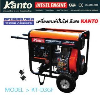 เครื่องยนต์ปั่นไฟดีเซล KANTO  รุ่น KT-D3GF
