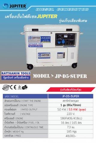 เครื่องปั่นไฟดีเซล JUPITER รุ่น JP-D5-SUPER