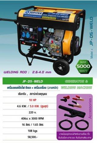 เครื่องยนต์ปั่นไฟดีเซล 2IN1 JUPITER รุ่น JP-D5-WELD