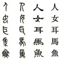 ล่ามจีน