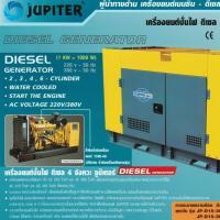 เครื่องยนต์ปั่นไฟดีเซล 4 จังหวะ JUPITER รุ่น JP-D10-380-SILENT
