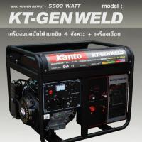 เครื่องยนต์ปั่นไฟเบนซิน เครื่องเชื่อม 2IN1 KANTO รุ่น KT-GENWELD