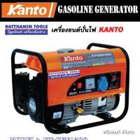 เครื่องยนต์ปั่นไฟ เบนซิน KANTO รุ่น KT-GEN1500
