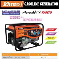 เครื่องยนต์ปั่นไฟ เบนซิน KANTO รุ่น KT-GEN-6500