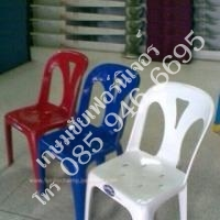 เก้าอี้อเนกประสงค์
