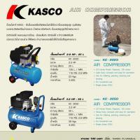 ปั๊มลม KASCO รุ่น KC-2025