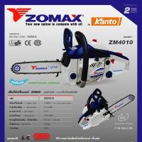 เลื่อยโซ่เครื่องยนต์ ZOMAX