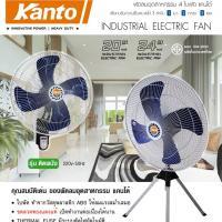 พัดลม KANTO