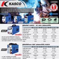 ตู้เชื่อม KASCO