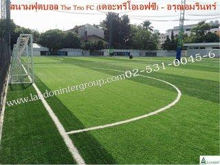 งานเมนทาเน้นสนามฟุตบอลThe Trio FC (เดอะทรีโอเอฟซี)