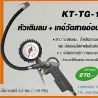 หัวเติมลม + เกจ์วัดดิจิตอล KT-TG-1