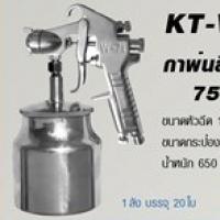 กาพ่นสีแบบดูด KT-F71S
