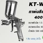 กาพ่นสีหงาย KT-F71G