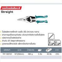 กรรไกรตัดสังกะสี Straight THT 522101