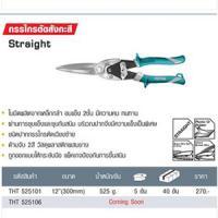 กรรไกรตัดสังกะสี Straight THT 525101