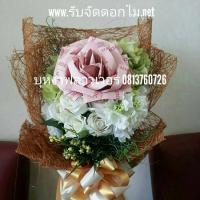 ช่อดอกไม้จากธนบัตร (รับปริญญา)