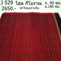 ผ้าไหมบ้าน มัดหมี่ ลายโฮลโบราณ 90X180 ซม.กี่โบราณ ผ้าเก่าเก็บ