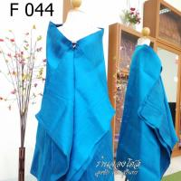 ผ้าไหมเปลือก สีน้ำทะเล  4 ม. ตัดได้เต็มชุด หรือตัดสูทก็สวย