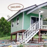 บ้านกึ่งน็อคดาวน์ทรงจั่ว พื้นที่ 21 ตารางเมตร