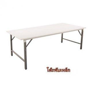 โต๊ะพับเหล็ก