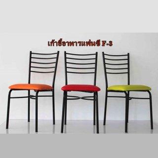 เก้าอี้แฟนซี