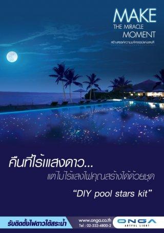 Pool Star ( ไฟดาวใต้สระน้ำ )