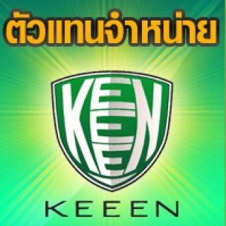 จำหน่ายผลิตภัณฑ์ของ KEEEN, รับซ่อมน้ำรั่วซึม