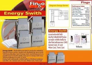 บัตรคีย์การ์ดประหยัดไฟฟ้า Energy Switch